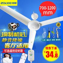 中联电风扇小吊扇大风力家用客厅饭店900mm1200mm塑料静音大吊扇