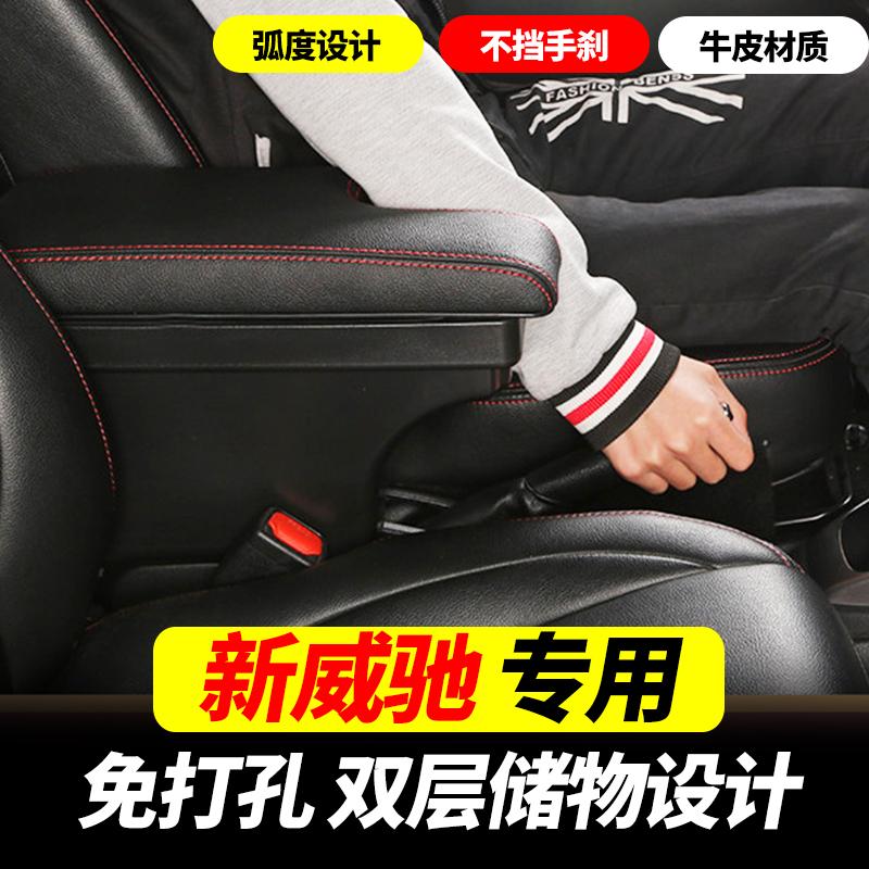 丰田新威驰扶手箱2017款2018威驰FS致炫致享中央手扶专用改装原装