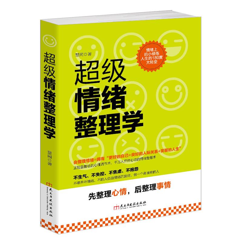 情商与情绪书籍情绪整理学