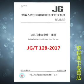 jg/t 128-2017建筑撑挡是图书
