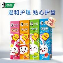 【黑人旗舰店】多口味儿童防蛀牙膏40g*4