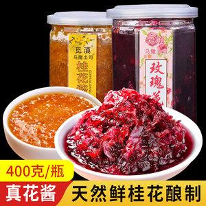 云南玫瑰酱800g食用玫瑰花酱冰粉玫瑰糖商用烘焙蜂蜜玫瑰花酿桂花