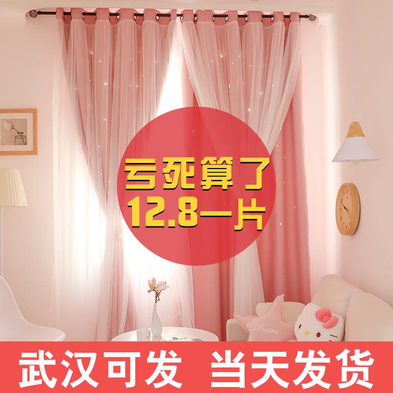 网红窗帘ins星星款镂空温馨抖音遮光卧室少女公主风窗帘北欧简约