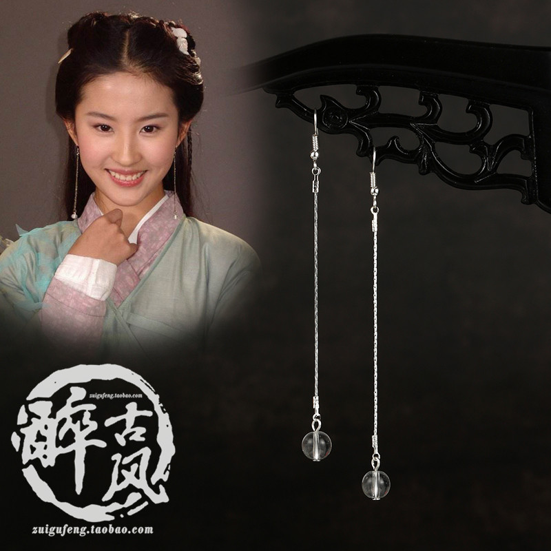 Zhao linger, Liu Yifei, the legend of fairy sword