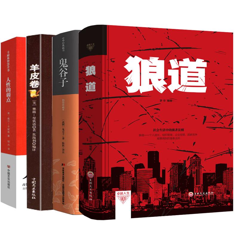 有赠品全4册 受益一生励志书籍 狼道+ 鬼谷子 +人性的弱点+ 羊皮卷全集 人生哲学情