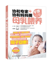 Authentic package and mail, Union experts + union mom circle dry goods sharing - breastfeeding, Ma liangkun bookstore, infant diet books