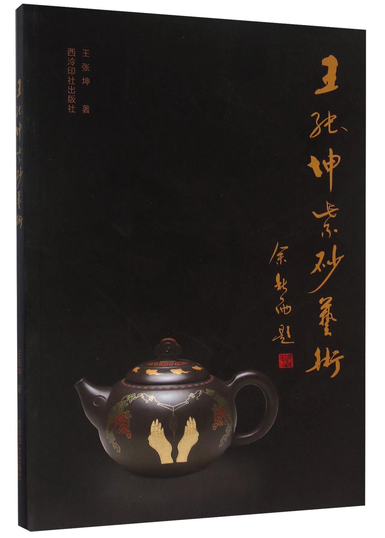Глиняные изделия для чаепития Артикул 632470537024