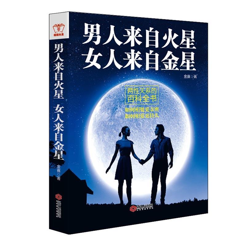 男人来自火星女人来自金星-如何相处更亲密如何相爱更持久 婚姻家庭婚恋谈恋爱的书籍 两性情感婚恋心理学 恋爱技巧 女性书籍