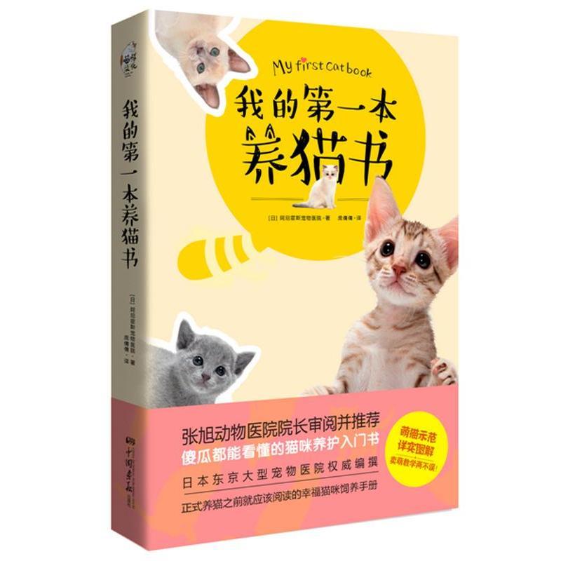 正版包邮 本养猫书 阿尼霍斯宠物医院 养宠物书籍 猫咪健康护理 猫咪养护入门 养猫书籍 养猫指南猫奴进阶 猫咪疾病防治