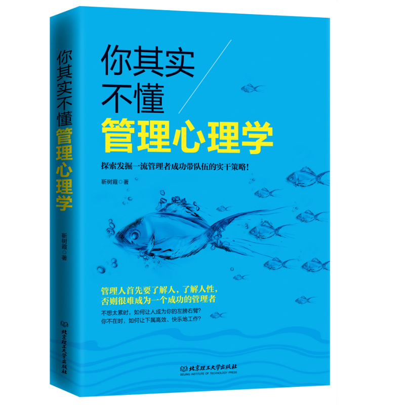 正版包邮 你其实不懂管理心理学 靳树霞 书店 管理学理论书籍