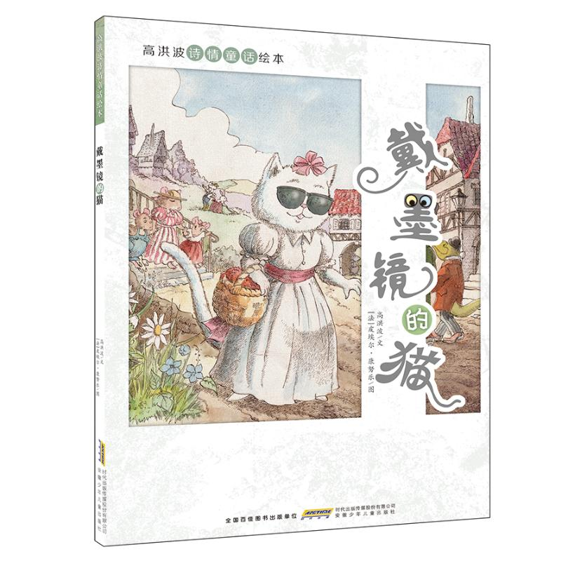 正版包邮 戴墨镜的猫 高洪波 书店 精装图画书书籍