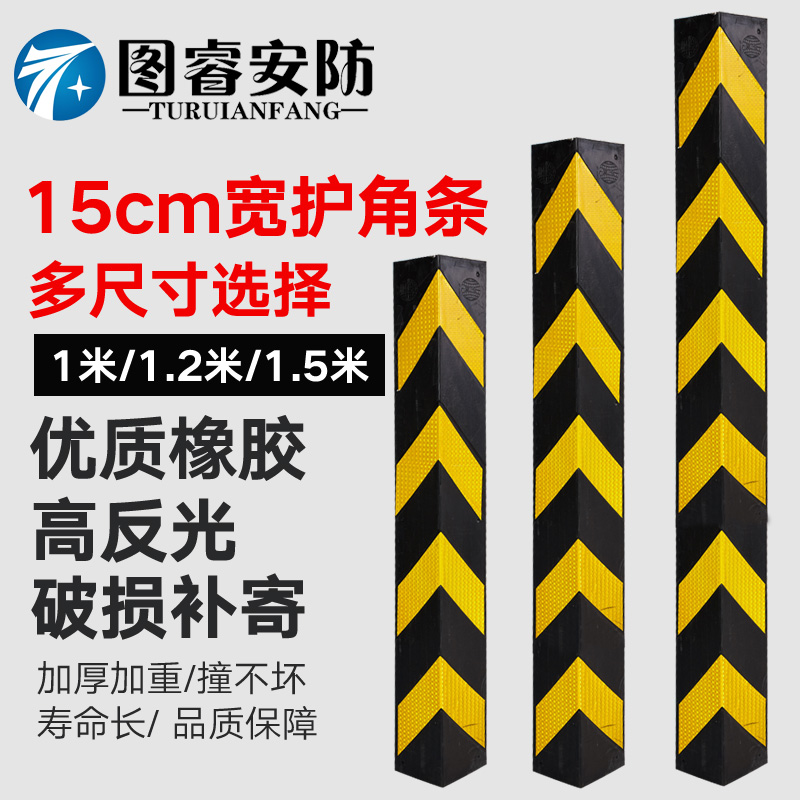 15cm宽橡胶反光带加宽 地下车库墙角防撞条1米护墙角反光警示条