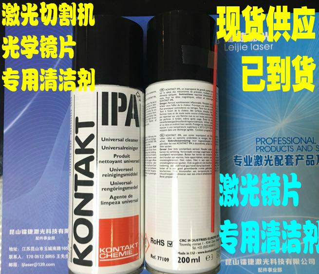 Лазер резак моющее средство KONTAKT IPA лазер объектив моющее средство лазер оптика линза очищающая жидкость