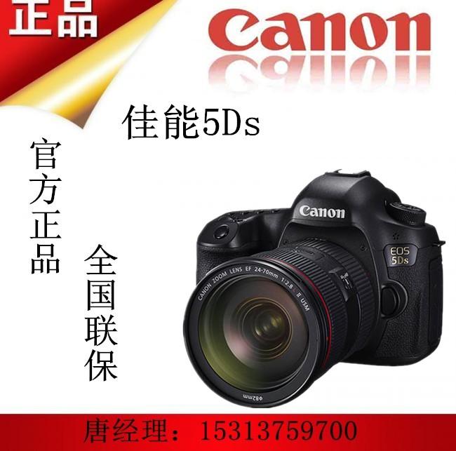 Caon佳能EOS-5DS单机身套机镜头单反相机佳能5D4 1dx2全新国行