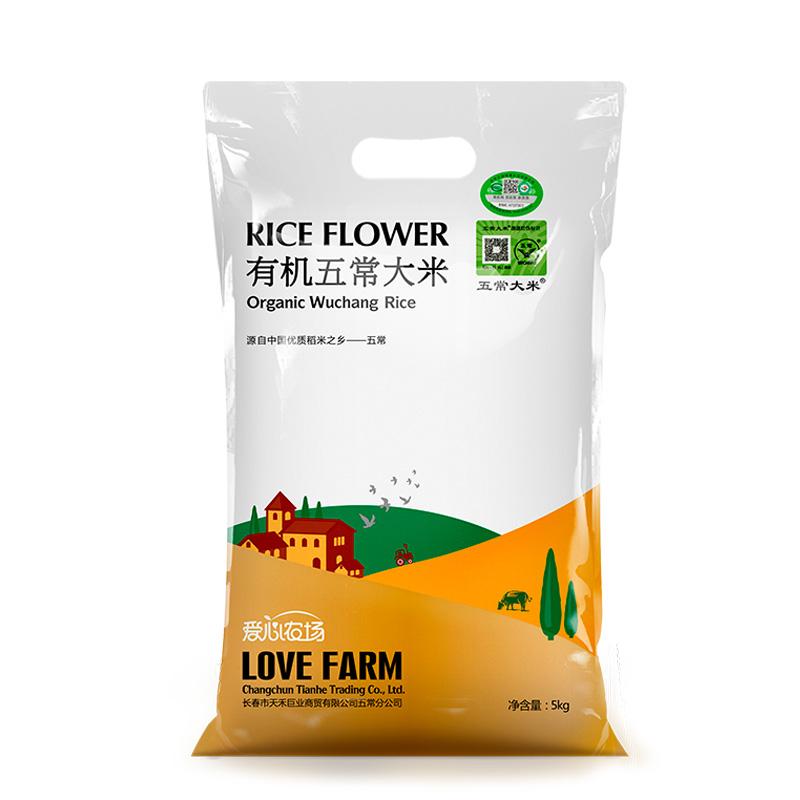 愛心農場五常大米有機大米東北黑龍江稻花香大米5kg香米10斤包郵