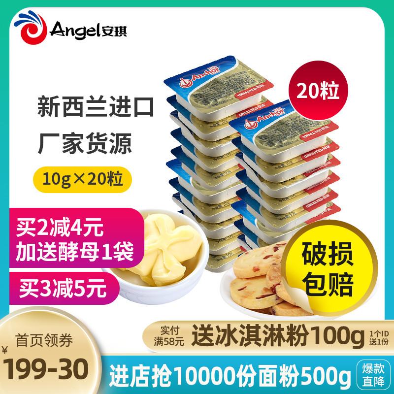 安佳黄油20粒进口食用动物性小包装黄油家用烘焙饼干面包蛋糕原料