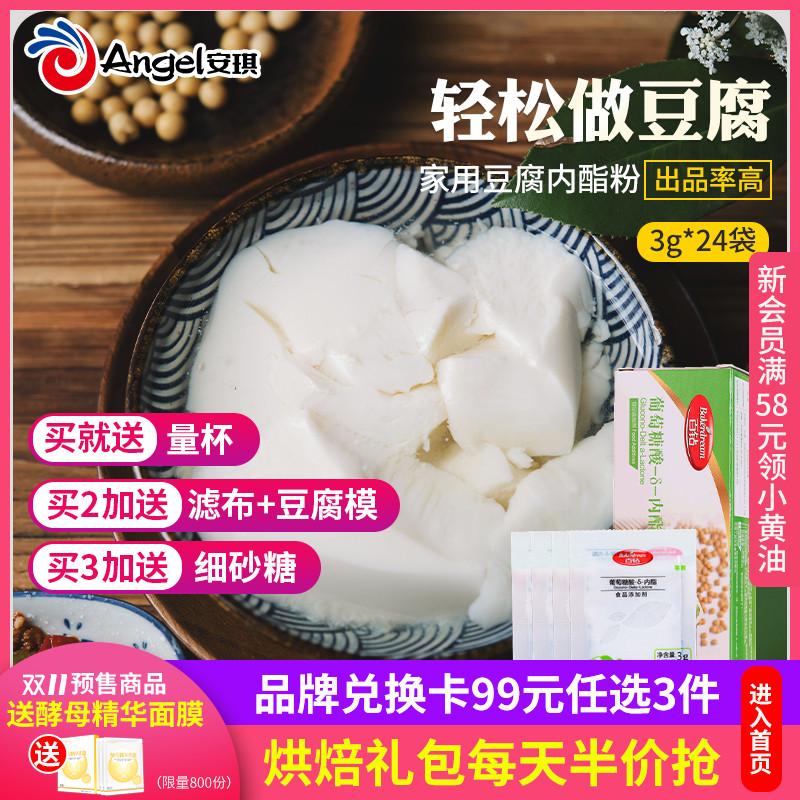 安琪百钻葡萄糖酸内酯粉 家用自制做豆腐脑内脂食用豆花凝固剂72g,可领取1元天猫优惠券