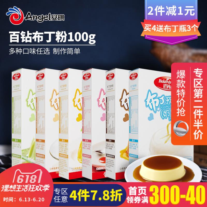 Bai Ding Pudding Powder Jelly Powder 100g Strawberry Original Homemade Jelly Desserts DIY для выпечки ингредиентов