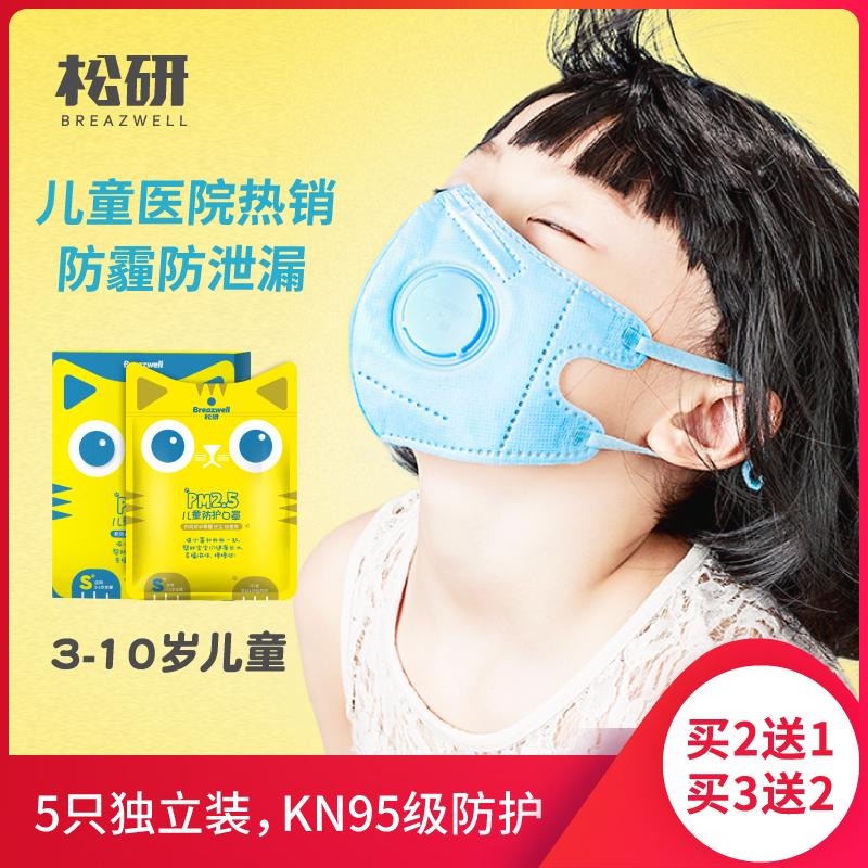 松研小孩儿童口罩pm2.5防雾霾花粉防尘透气男女儿童专用宝宝3-4岁