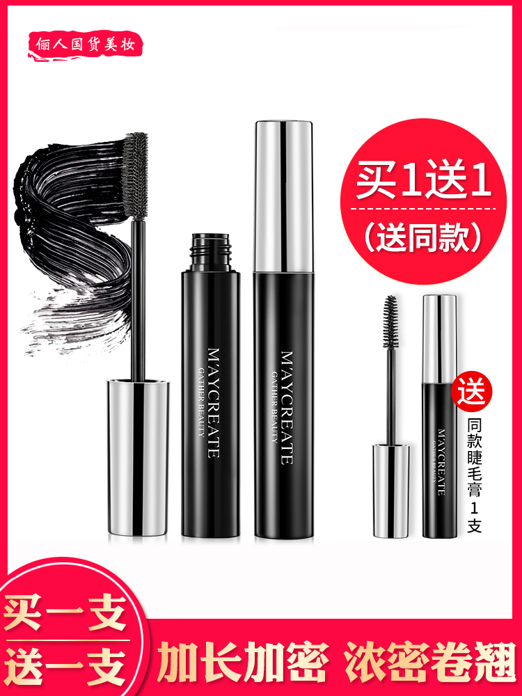 Two Mascara Waterproof and sweat proof fiber long curled, thick and lengthened, growth, non staining, durable natural very fine brush head.