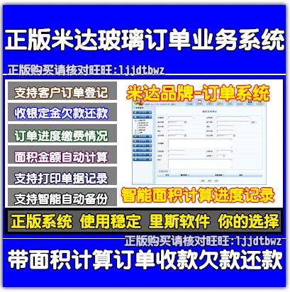 米达玻璃客户订单业务管理软件 玻璃厂销售开单面积计算收款系统
