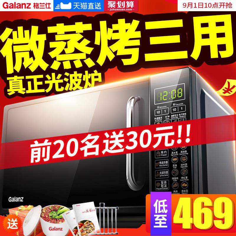 Galanz/格兰仕 G70F20CN1L-DG(B1)家用微波炉光波炉烤箱一体平板