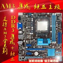 Various brands such as ASUS m4a88 AM3 DDR3 938 pin high performance integrated independent motherboard 780880