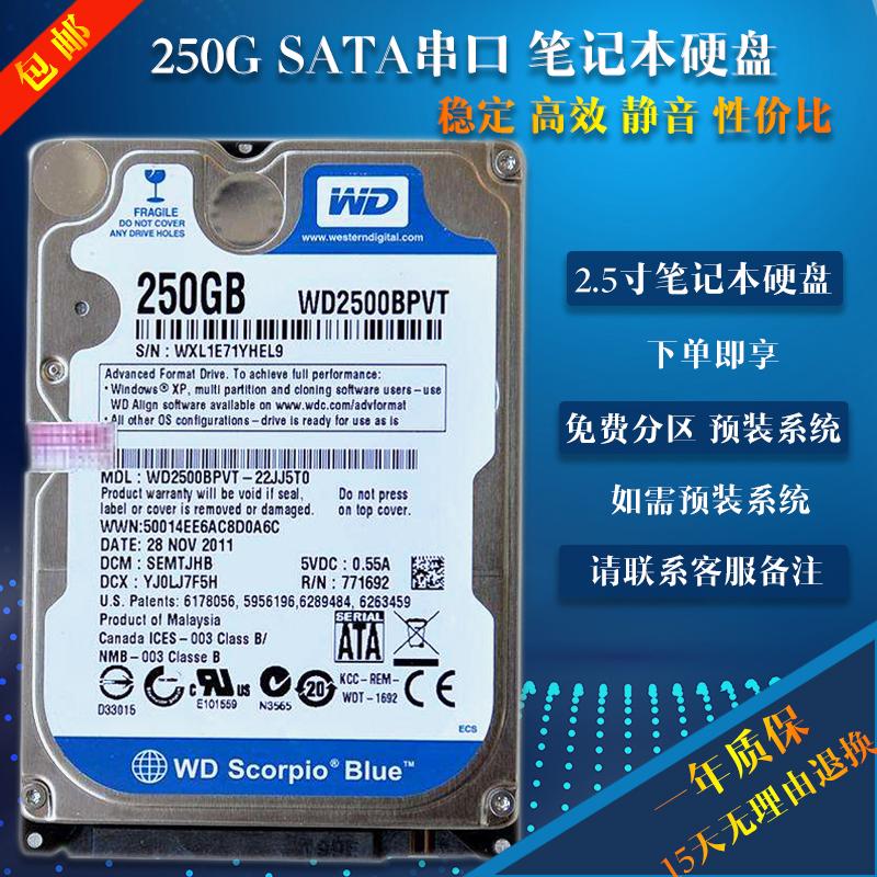 包邮原装250GB 2.5寸笔记本电脑硬盘80g160g320g500g SATA串口