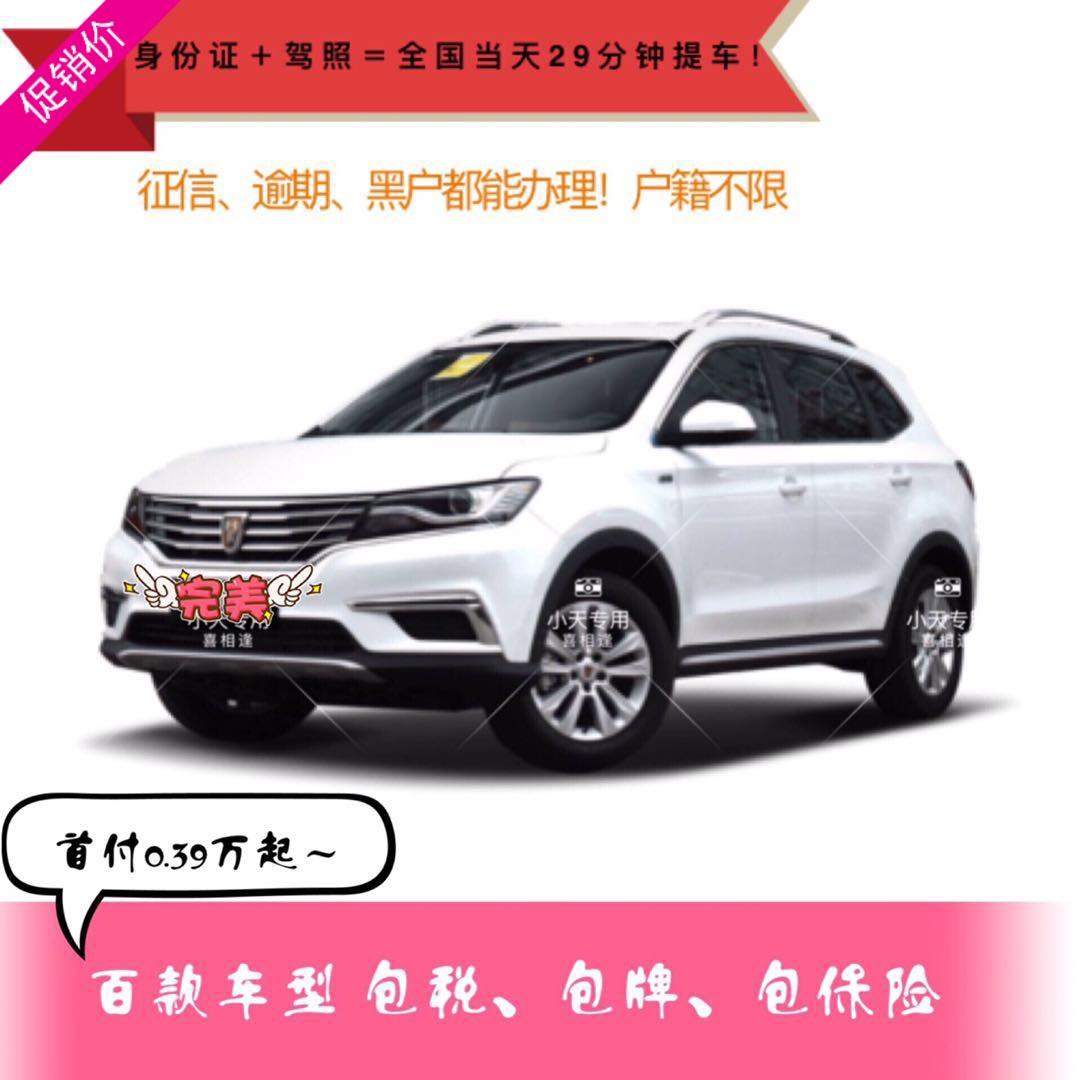 新车二手车荣威RX5整车汽车分期购车以租代购0首付低首付免息国内