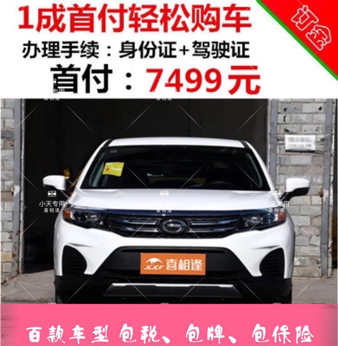 新车二手车传祺GS3 整车汽车分期 以租代购 0首付低首付免息国内
