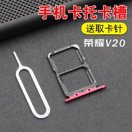 适用于华为荣耀V20卡托卡槽 PCT-AL00 CL10 TL20卡拖 手机sim卡座