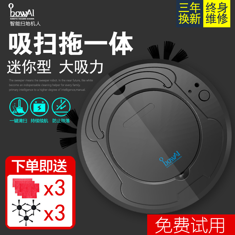 Intelligent sweeper robot vacuum cleaner cleaning machine small ultra thin mute household automatic suction sweeping tractor integrated machine