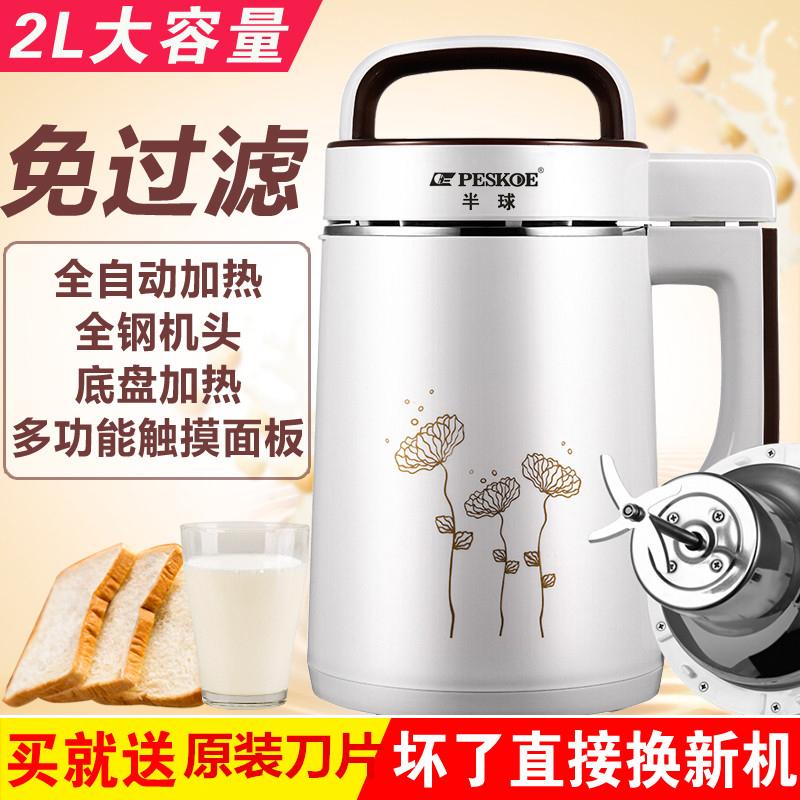 全自动加热多功能家用豆浆机果汁米糊大容量豆将机不锈钢免过滤