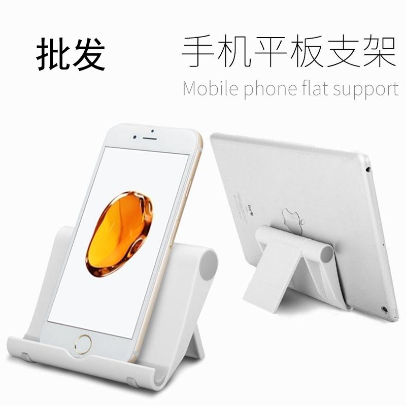 虎魔适用 平板手机支架通用懒人手机支架 折叠支架