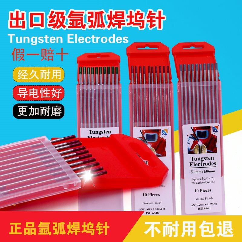 正品保证正然氩弧焊钨针铈钨针钨极1.6 2.0 2.4乌针丝钨棒电焊机配件