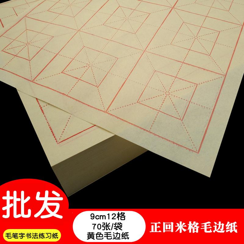 Бумага из бамбука Артикул 614937713253