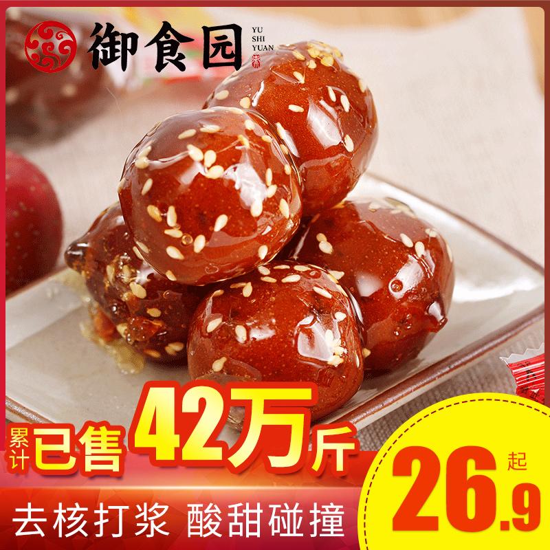 正宗御食园冰糖葫芦500g果脯袋装山楂球网红小零食老北京特产小吃