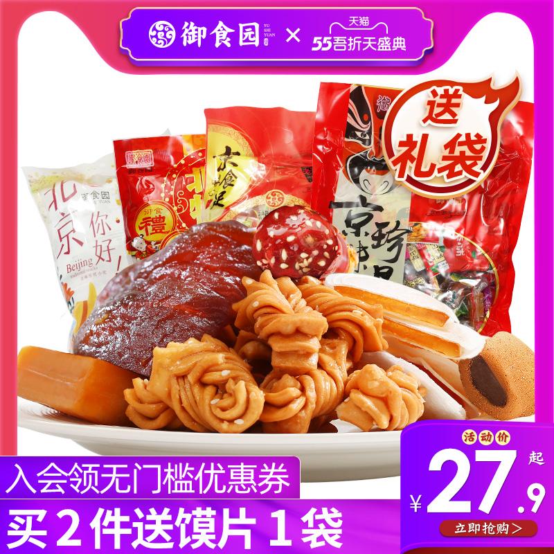 正宗御食园零食大礼包老北京特产小吃元宵节礼品礼物京八件驴打滚