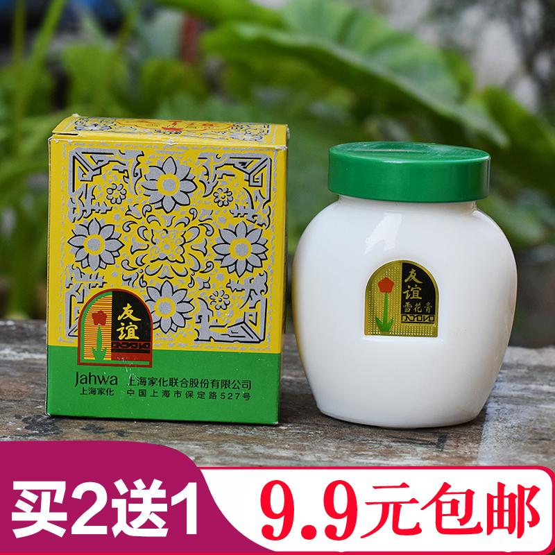 老上海家化友谊雪花膏65g怀旧经典瓷瓶 补水面霜保湿护肤乳液