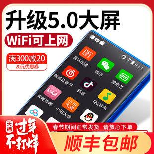 纽曼mp5全面屏wifi可上网看电影小说专用学生版迷你mp3电子书智能触屏mp4小型mp6随身听大屏超薄便携式