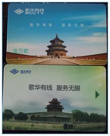 北京有线电视高清机顶盒标清机顶盒通用型智能卡长期有效卡137卡图片