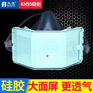 生宝KN95防尘口罩面具硅胶面罩透气防工业粉尘打磨鼻罩煤矿滤棉纸
