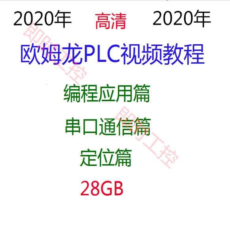包邮新款品欧姆龙cp1e编程plc学习软件视频教程工控自动入门推荐