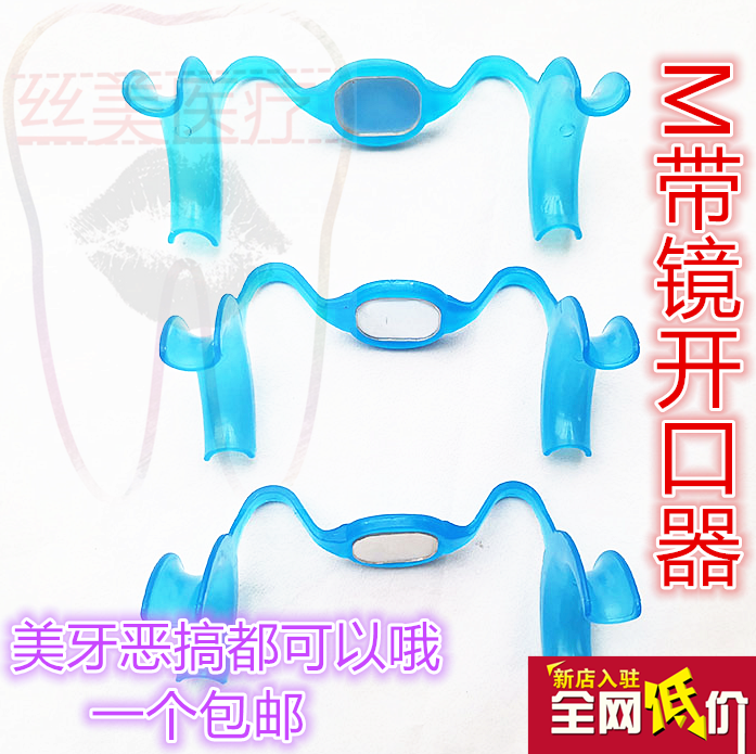 Dental whitening tools mouth opener M-type mouth support mouth expander disposable material mouth opener with mirror