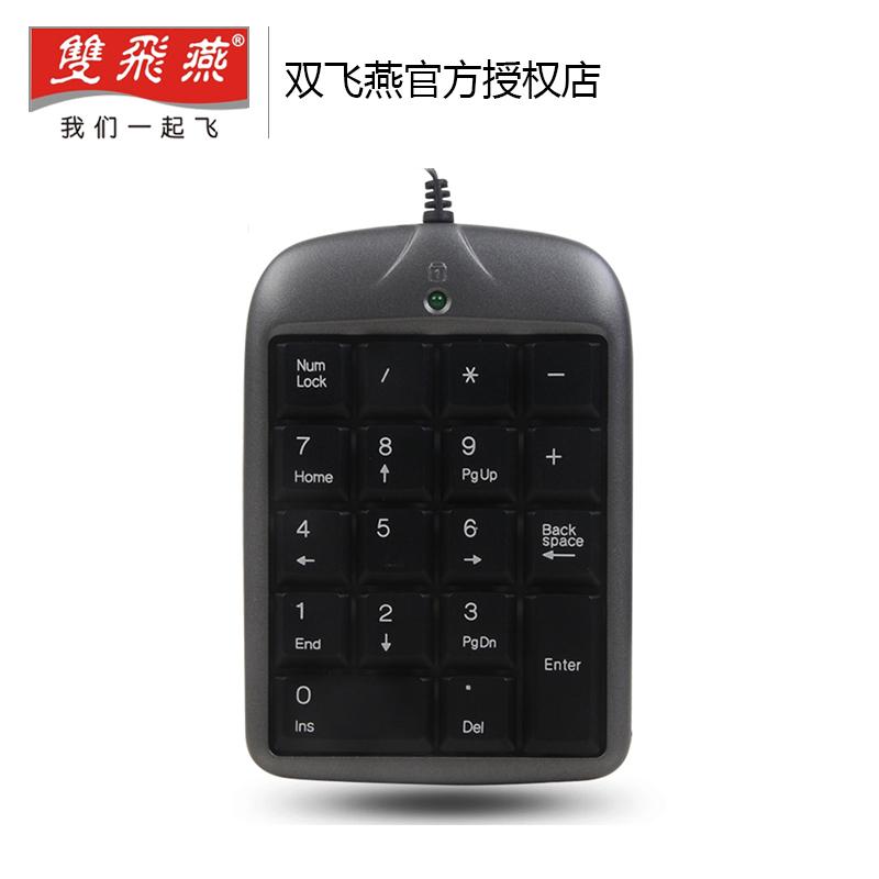 双飞燕TK-5外接数字小键盘有线笔记本电脑输入财务会计专用迷你键