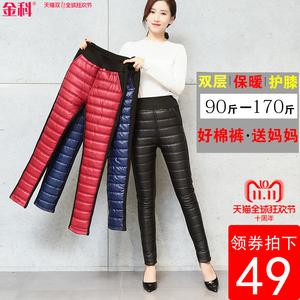 冬季中老年羽绒棉裤女外穿高腰加厚保暖修身显瘦加绒大码妈妈东北