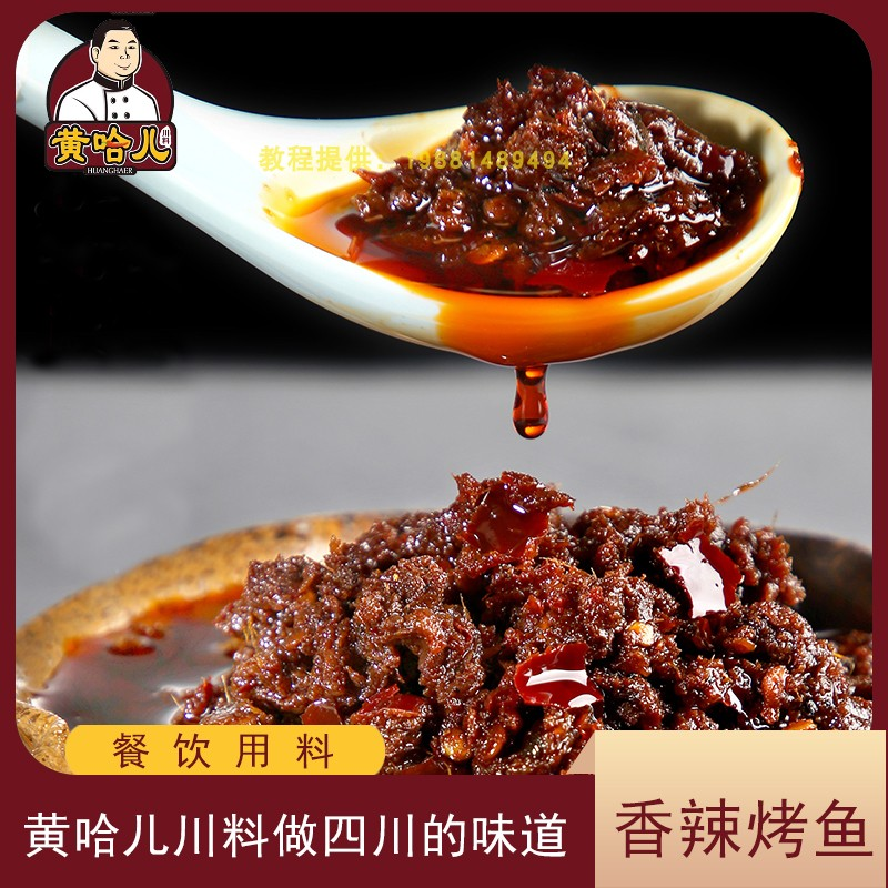 Sichuan huanghaer spicy roast fish seasoning 500g commercial seasoning, bottled and bagged Wanzhou roast fish seasoning