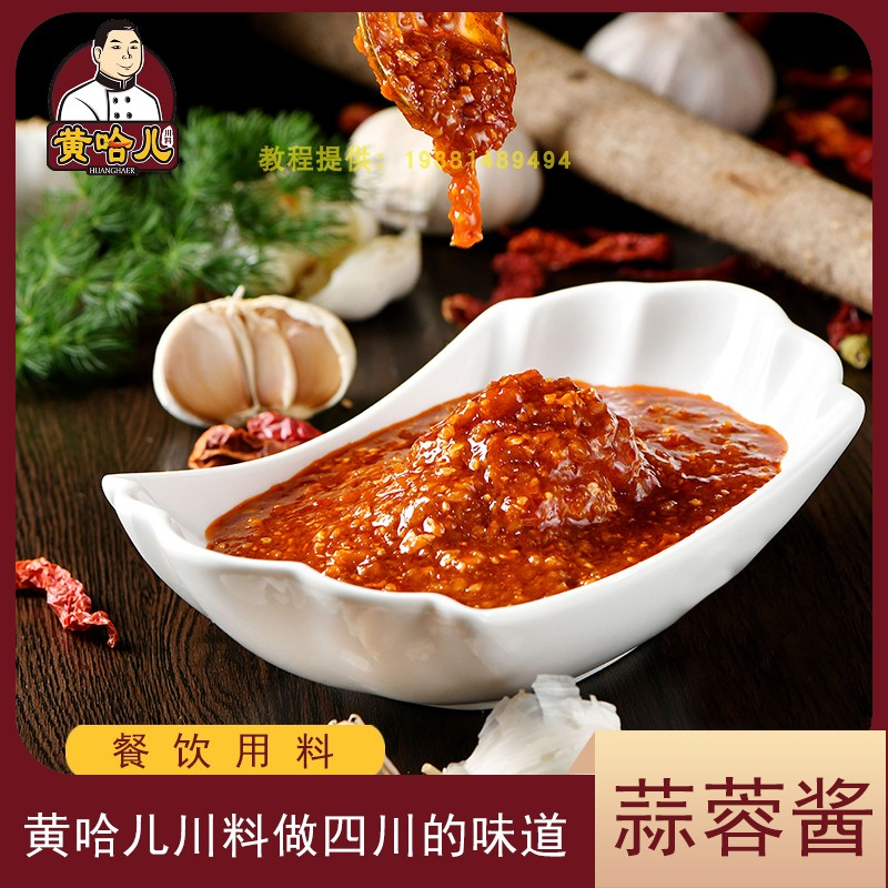 Sichuan huanghaer garlic sauce roast fish seasoning paper wrapped fish seafood restaurant bottom material garlic sauce bag barreled