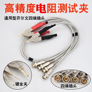 数字电桥测试夹lcr仪器仪表电缆电容贴片电阻夹具夹子电线万用表