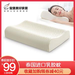 璽堡泰國天然乳膠枕頭一對兒童成人護頸椎枕單人雙人記憶橡膠枕芯